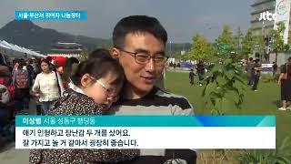 위아자 나눔장터 2019  JTBC 아침뉴스