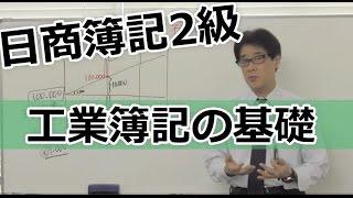 日商工業簿記2級