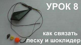 Узел Морковка Шок Лидер Как связать две лески Карпфишинг
