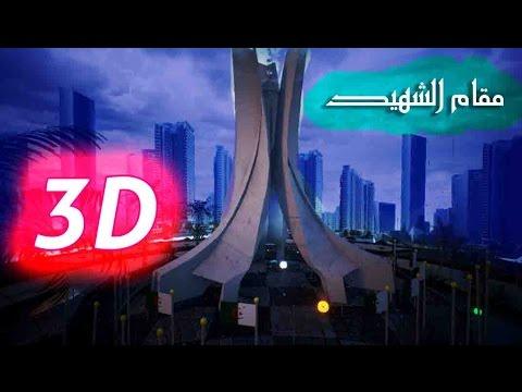 فيديو مقام الشهيد - Martyrs Memorial Visualization 3D