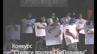 ВЕДУЩИЕ ОЛГА И ДИКИЙ МИШ -