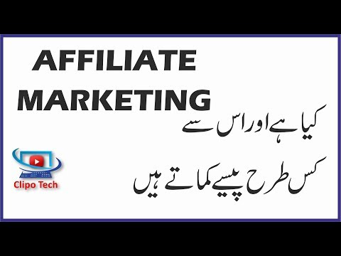 What is Affiliate Marketing Explain In Video Tutorial? thumbnail