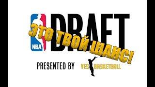 КАК ПОПАСТЬ НА ДРАФТ NBA?