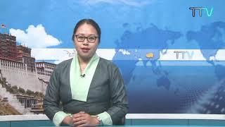 བདུན་ཕྲག་འདིའི་བོད་དོན་གསར་འགྱུར་ཕྱོགས་བསྡུས། ༢༠༢༠།༣།༡༣ Tibet This Week (Tibetan) Mar. 13, 2020