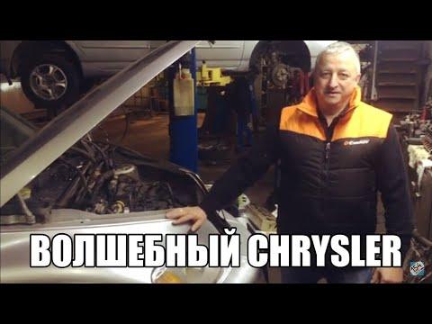 Волшебный Chrysler PT Cruiser