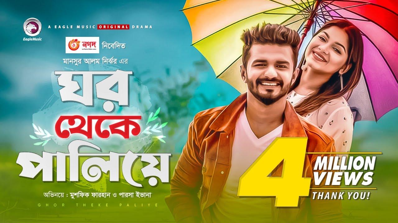 Download Ghor Theke Paliye   Bangla Natok   Musfiq R. Farhan   Parsa Evana   Bangla New Natok 2020   #Drama