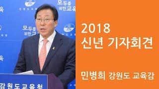 강원도 교육감 민병희 2018년  신년 기자회견