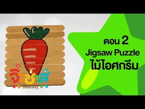 จิ๋วซ่าส์ นักประดิษฐ์ [by Mahidol] Jigsaw Puzzle จากไม้ไอศกรีม