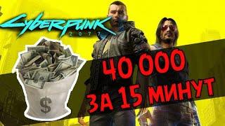Лучший способ заработать деньги в Cyberpunk 2077 • Фарм денег в Киберпанк 2077 [Гайд]