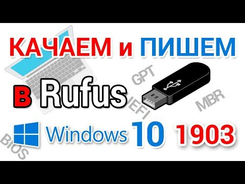 Как установить windows 10 на флешку через rufus
