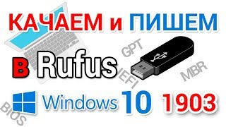 Создать загрузочную флешку Windows 10 1903 в программе Rufus подробная инструкция