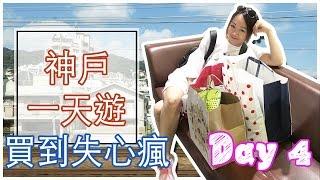 Day4 神戶 垂水outlet 元町商店街 南京町 三宮 蟹道樂 |【potatofishyu】