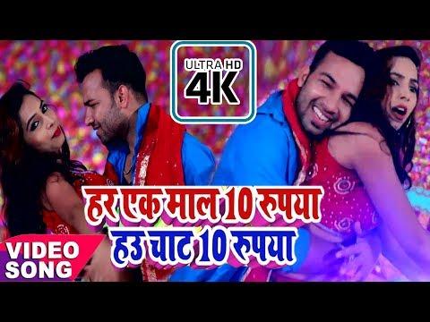 (VIDEO SONG)सबसे बड़ा ववाली सांग - हाउ चाट 10 रूपया || Antara Singh & Sandeep Tiwari