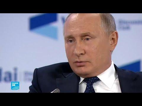 بوتين يعلق على قضية اختفاء جمال خاشقجي..فماذا قال؟  - نشر قبل 2 ساعة
