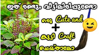 craft with tulasi flowers easy crafts ------------------------------------- For Business Inquiries/Paid Promotion Contact us on▻Emali shadiat043@gmail.com ▻Instagram ...