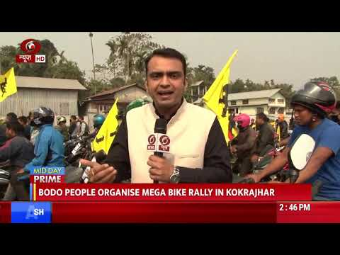 Bodo people organise mega bike rally in Kokrajhar, Assam