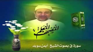 المصحف المعلم سورة ق  للشيخ أيمن سويد
