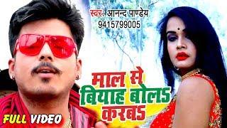 माल से बियाह बोलS करबS   Anand Pandey    Hd #Video 2020   Superhit Bhojpuri Song