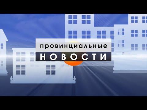 Новости 1 канала 17 мая