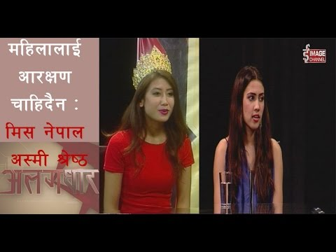 Alagdhar - Interview with Asmee Shrestha : Miss Nepal 2016