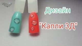 Дизайн ногтей Капли 3Д. Рисунки гель лаками