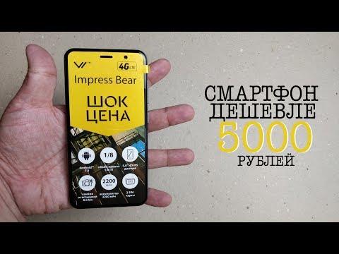 ОБЗОР смартфона Vertex Impress Bear. САМЫЙ ПРОДАВАЕМЫЙ БЮДЖЕТНИК в России?!