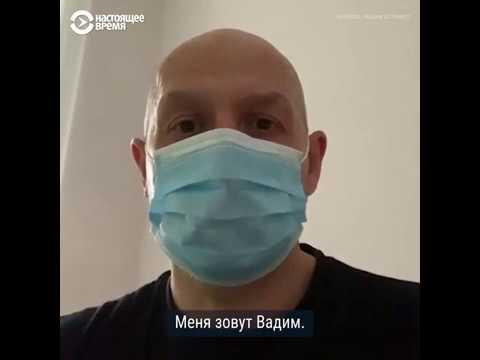 Вадим с COVID-19.