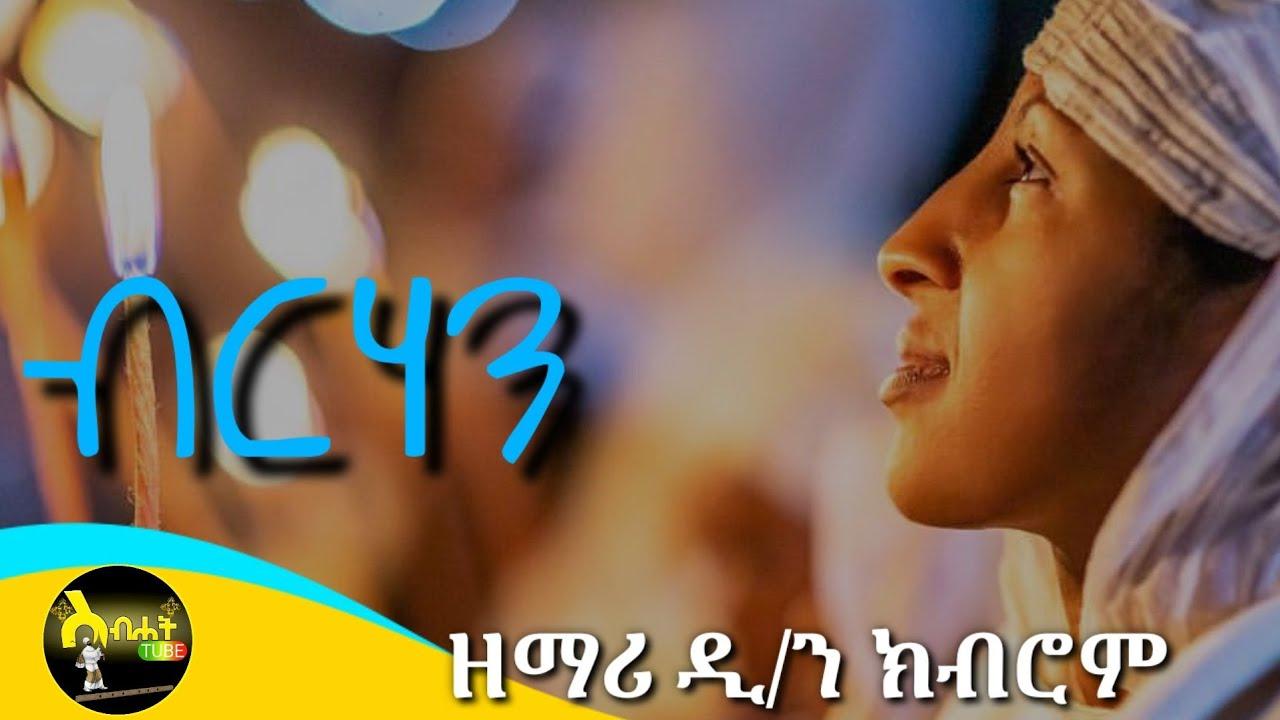 'እግዚአብሔር ብርሃነይ' zemari dn kibrom mehari new tigrigna orthodox mezmur