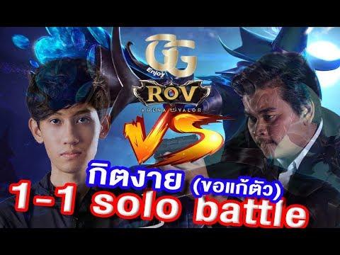 กิตงาย 1-1 (ขอแก้ตัว) - GG enjoy