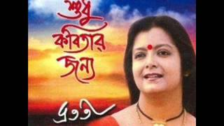 NA PATHANO CHHITHI   a poem by Sunil Ganguly   performed by BRATATI BANDOPADHYAY