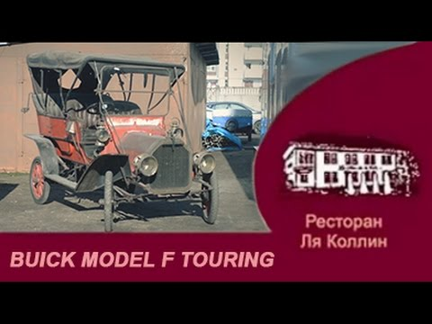 фильм Buick Model F 1908г. выпуска!