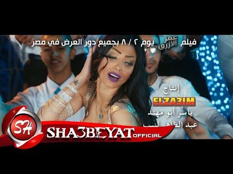 نجوان - كليب منطقتنا - الراقصة سهر - فيلم عمر الازرق NAGWAN - MATEQTNA
