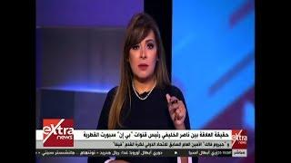 المواجهة | وكالة فرانس برس تفضح رشاوى قناة بي إن سبورت القطرية.. تعرف على التفاصيل!