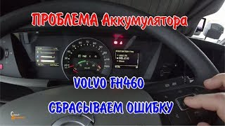 Ошибка АКБ VOLVO FH460. Как убрать проблему аккумулятора