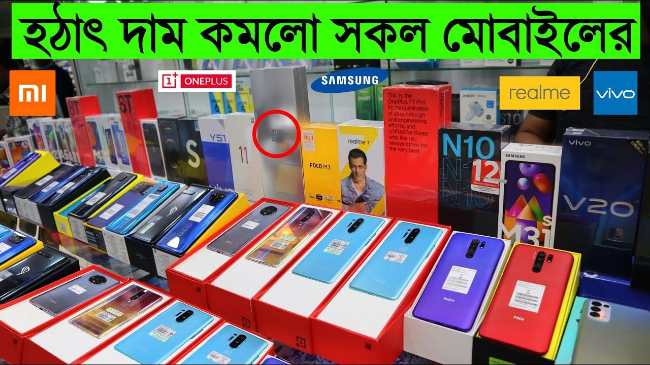 হঠাৎ দাম কমলো ? সকল মোবাইলের ? All Smartphone Update Price Bangladesh ? Mobile House | Imran Timran