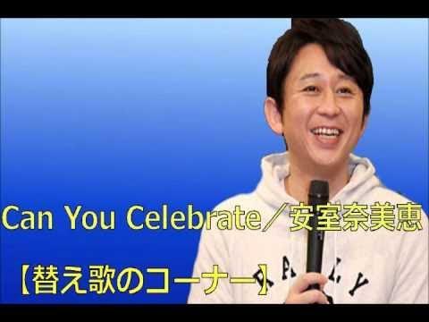有吉ラジオ サンドリ 替え歌のコーナー 【CAN YOU CELEBRATE ?】 2014年4月20日