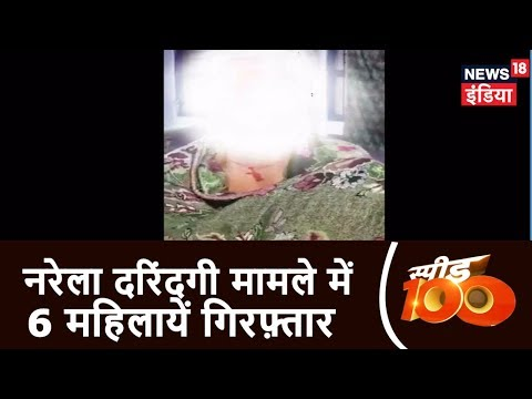 Police Arrests 6 Accused of Narela Case | Speed100 | News18 India