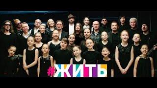 Владимир Кристовский Песня #ЖИТЬ