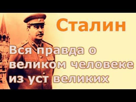 Сталин. Вся правда о великом человеке устами великих