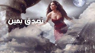 Elissa - Tesada2 Bi Min (with lyrics) II (إليسا - تصدّق بمين (مع الكلمات