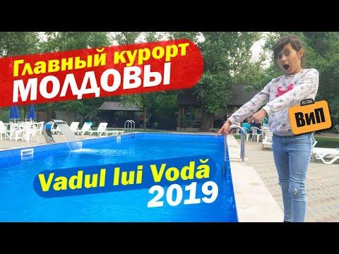Курорт №1 в Молдове - Vadul Lui Voda | Сезон 2019, пляж, цены, база отдыха Vacanza (Вадул луй Водэ)