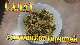 #199 Простой салат с дижонской горчицей без майонеза Легко, просто и вкусно