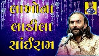 માધવની મોજ - ભાગ ૪ | Madhav ni Moj - Part 4 | Sairam Dave | Famous Gujarati Title