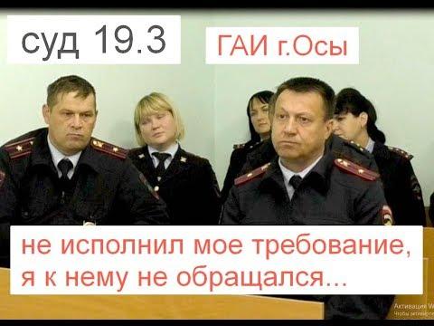 19.3ч.1.   суд часть1