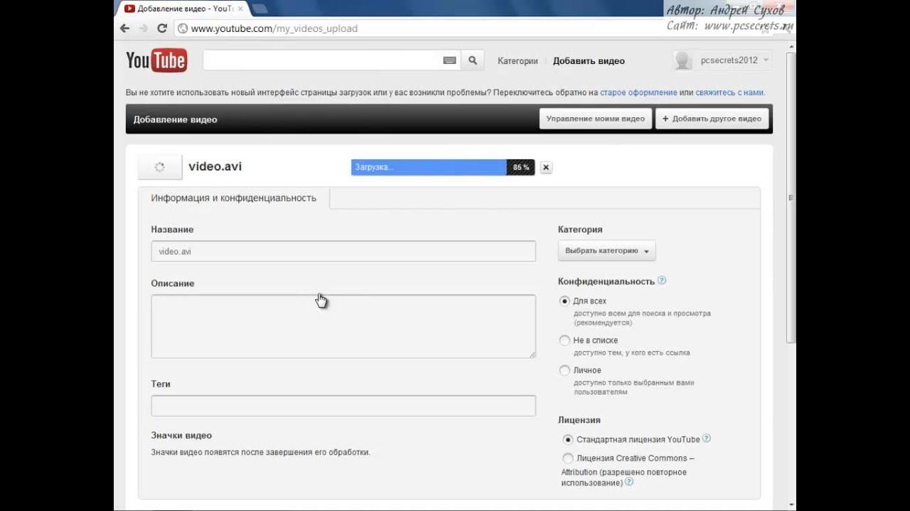 4.5.2. Как разместить видео на YouTube