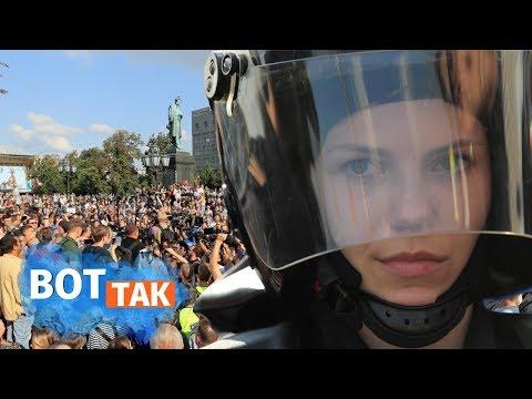 Шествие против политических репрессий. Протест 31 августа в Москве