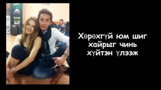 MixX - Хайртай | MixX - Hairtai lyrics
