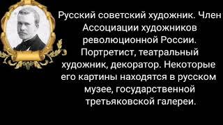 Фото Короткометражный документальный ролик о биографии Б. М. Кустодиева