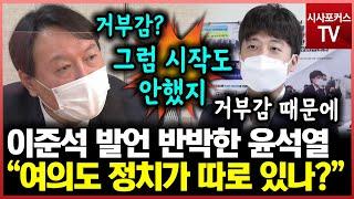 """윤석열, 이준석 발언에 반박...""""여의도 정치…"""