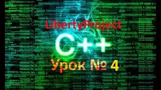 [C++] Урок №4 | Одномерный массив [HD]